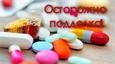 За интернет-торговлю фальсифицированными лекарствами смогут сажать в тюрьму на 12 лет