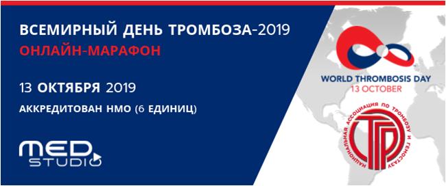 Совещание экспертов «Онлайн-марафон, посвященный Всемирному дню тромбоза-2019»