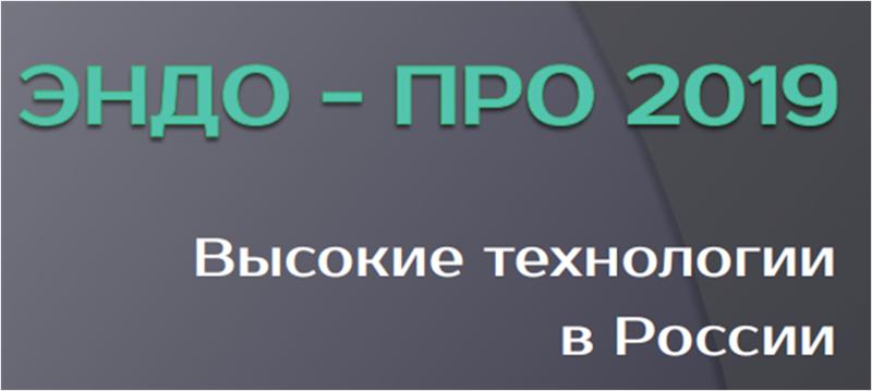 """Конференция """"Эндо-Про 2019"""""""