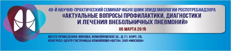 48-й Научно-практический семинар «Актуальные вопросы диагностики, лечения и профилактики внебольничных пневмоний»