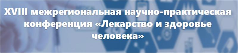 XVIII Межрегиональная научно-практическая конференция «Лекарство и здоровье человека»