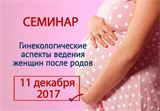 """Образовательный семинар """"Жизнь после родов: проблемы и решения"""""""