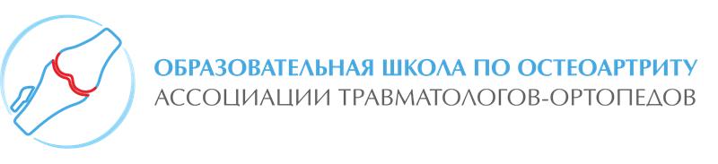 28 Региональная Образовательная Школа Ассоциации Травматологов-Ортопедов России
