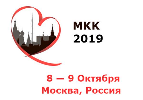 Московский Конгресс Кардиологов