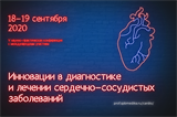 5-я конференция «Инновации в диагностике и лечении сердечно-сосудистых заболеваний»