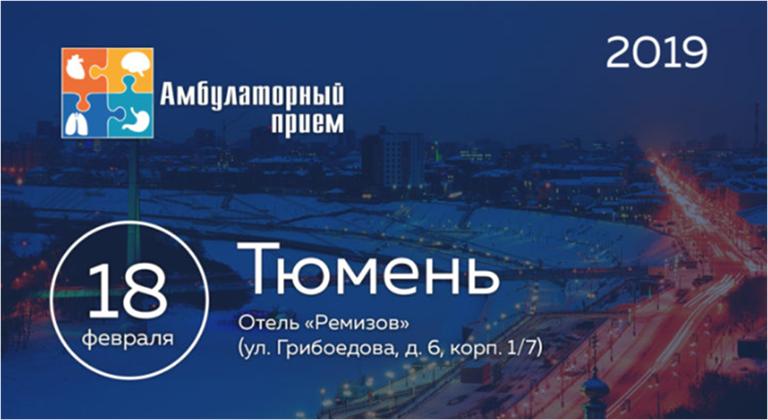 """Региональная научная сессия """"Амбулаторный прием"""""""