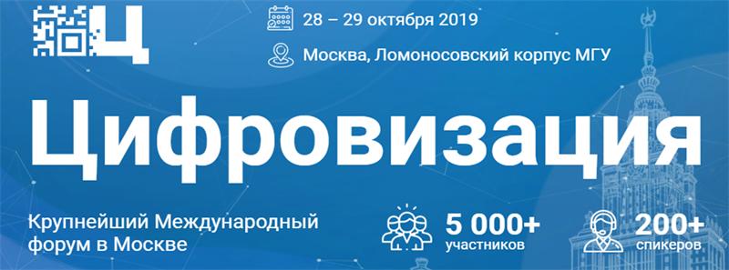 Всероссийский Форум «Цифровизация-2019»