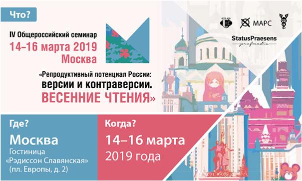 IV Общероссийский семинар «Репродуктивный потенциал России: версии и контраверсии. Весенние чтения»