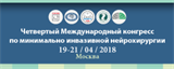 Четвертый Международный конгресс по минимально инвазивной нейрохирургии