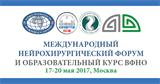 Международный нейрохирургический форум и образовательный курс WFNS