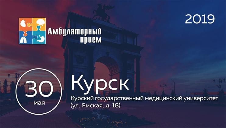 """Региональная научная сессия """"Амбулаторный приём"""""""