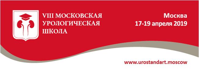 VIII Московская Урологическая Школа