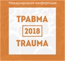 Международная конференция «ТРАВМА 2018»