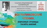 II Межрегиональная научно-практическая конференция  «Вограликовские чтения. Избранные страницы: палитра мнений»