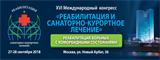 XVI Международный  конгресс «Реабилитация и санаторно-курортное лечение»