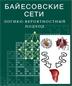Прогнозирование особенностей течения хронического гепатита C с использованием байесовских сетей