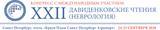 Конгресс с международным участием XXII «Давиденковские чтения» (неврология)