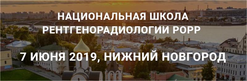 Национальная школа рентгенорадиологии РОРР