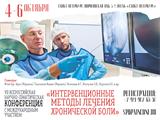 VII Всероссийская научно-практическая конференция «Интервенционные методы лечения хронической боли»