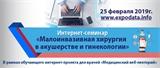 Интернет-семинар «Малоинвазивная хирургия  в акушерстве и гинекологии»