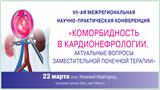 VII Межрегиональная научно-практическая конференция «Коморбидность в кардионефрологии. Актуальные вопросызаместительной почечной терапии»
