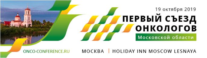 Первый съезд онкологов Московской области