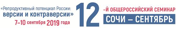 XII Общероссийский научно-практический семинар «Репродуктивный потенциал России: версии и контраверсии»