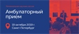 Региональная научная сессия «Амбулаторный приём» под руководством А.Л. Вёрткина