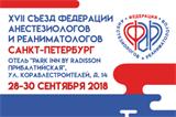 XVII Съезд Общероссийской общественной организации «Федерация анестезиологов и реаниматологов»