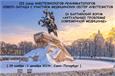 III Cъезд анестезиологов-реаниматологов Северо-Запада  и IX Балтийский Форум «Актуальные проблемы современной медицины»