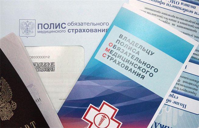 Страховые медицинские полисы обмен
