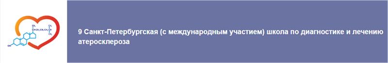 9 Санкт-Петербургская (с международным участием) школа по диагностике и лечению атеросклероза