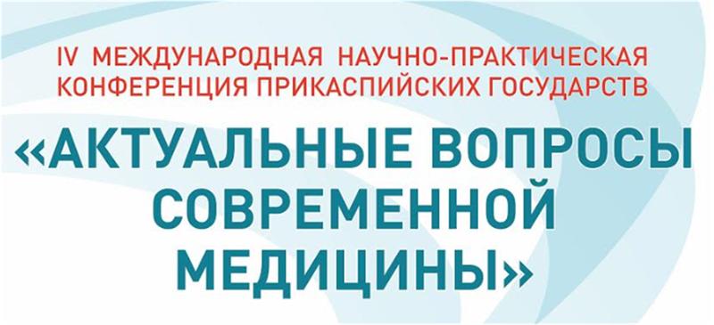 IV Международная научно-практическая конференция Прикаспийских государств «Актуальные вопросы современной медицины»