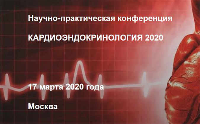 """Научно-практическая конференция """"Кардиоэндокринология 2020"""""""