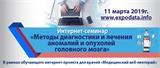 Интернет-семинар «Методы диагностики и лечения аномалий и опухолей головного мозга»
