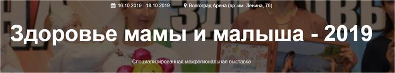 VIII Межрегиональная специализированная выставка «Здоровье мамы и малыша»