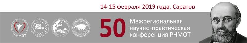 50-я Межрегиональная научно-практическая конференция РНМОТ