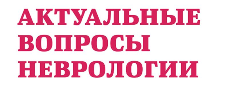 Межрегиональная научно-практическая конференция  «Актуальные вопросы неврологии»
