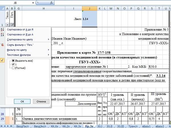Рис 6. Автофильтр формы Приложения к карте внутреннего контроля для печати (область печати заранее задана от ячейки «G11» до «U188» для формы, используемой в трёхуровневой модели контроля)