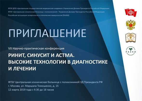 """VII Научно-практическая конференция """"Ринит, синусит и астма. Высокие технологии в диагностике и лечении"""""""