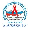 Международная научно-практическая конференция «Актуальные вопросы ВИЧ-инфекции. Женщины и ВИЧ»
