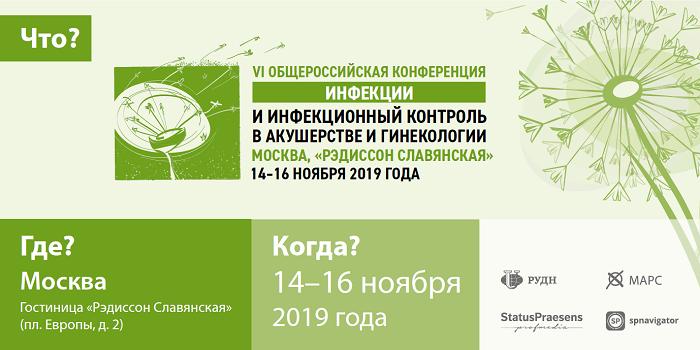VI Общероссийская конференция «Инфекции и инфекционный контроль в акушерстве и гинекологии»