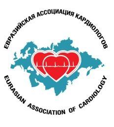 Международная конференция Евразийской ассоциации кардиологов «Спорные и нерешенные вопросы кардиологии 2019»