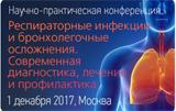 Ежегодная научно-практическая конференция «Респираторные инфекции и бронхолегочные осложнения. Современная диагностика, лечение и профилактика»