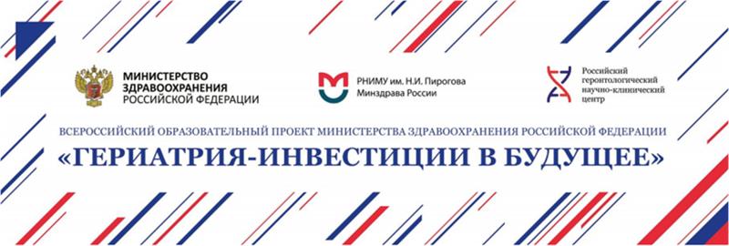 """Научно-практическая конференция """"Гериатрия - инвестиции в будущее 2019"""""""
