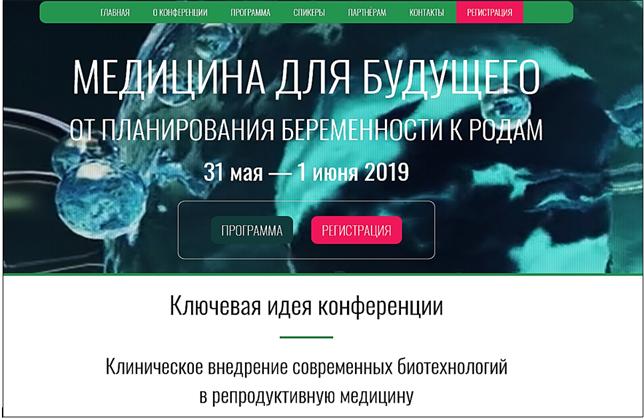 Конференция «Медицина для будущего от планирования беременности к родам»