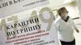 Роспотребнадзор: Об осложнении эпидемиологической ситуации по гриппу в зарубежных странах