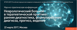 Научно-практическая конференция «Неврологический больной в терапевтической практике. Ранняя диагностика, формулирование диагноза, прогноз, ведение»