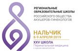 Региональная образовательная Школа РОАГ-2019