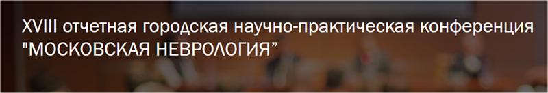 XVIII отчетная городская научно-практическая конференция «Московская Неврология»